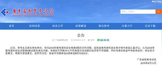 广东省教育考试院公告