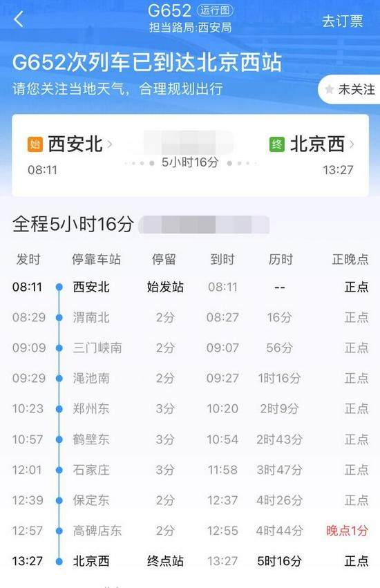 鹤壁通报一密接者行动轨迹 所乘G652次列车终点为北京西站