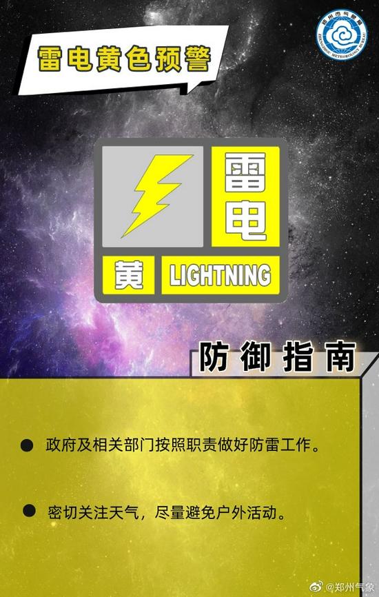 郑州市气象台发布雷电黄色预警