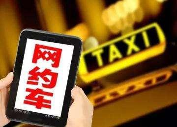 郑州已查处2445起网约车无证案