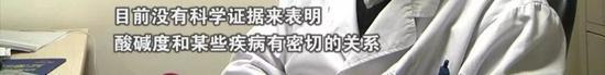 王医生表示,医学上目前还没有酸碱体质这种说法。随后,记者采访了律师。