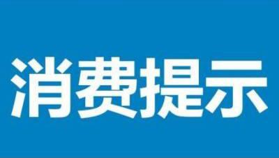 """河南省消费者协会发布""""双十一""""消费提示"""