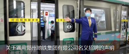 郑州地铁招人?NO 官方辟谣来了