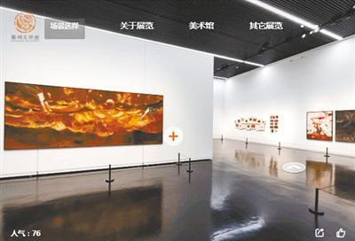 """郑州美术馆邀您""""云上游"""" 虚拟展厅上线精彩展览尽数还原"""
