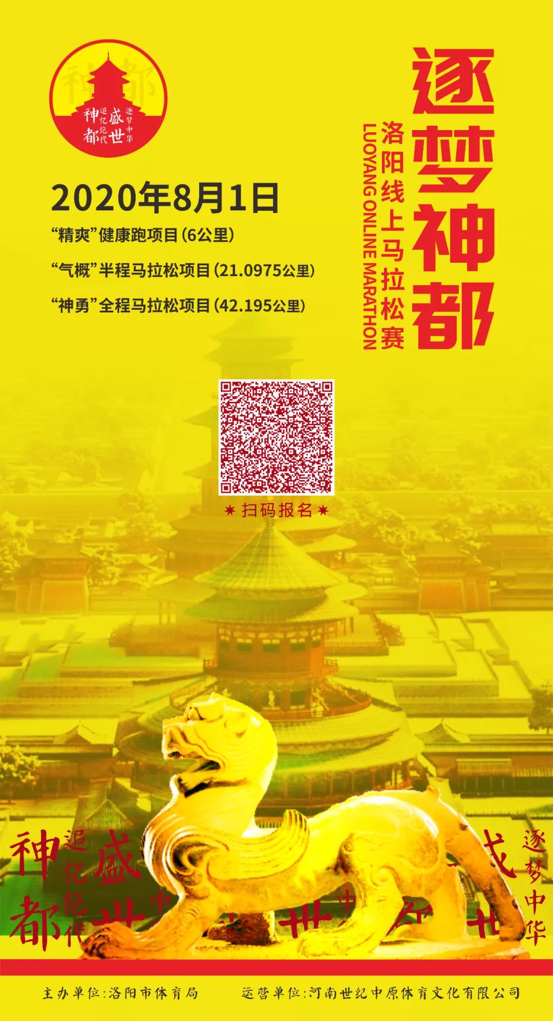 """""""逐梦神都""""2020洛阳线上马拉松赛开启报名!"""
