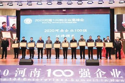 2020河南企业百强榜发布 百亿企业俱乐部首次突破40户