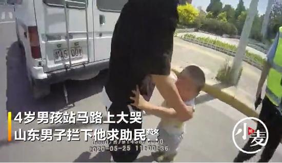 4岁男孩马路上大哭 陌生男子抱起他就走 背后原因让人想不到