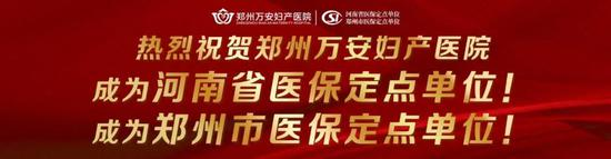 郑州万安妇产医院2019年度年终总结表彰大会暨迎新春文艺汇演圆满落幕!