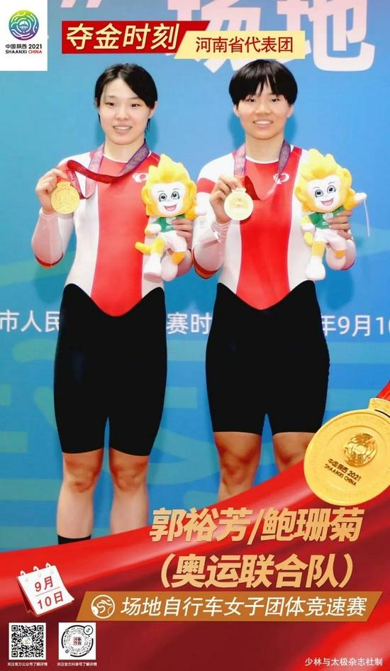 第十四届全国运动会闭幕 来看河南代表团竞技项目的金牌时刻
