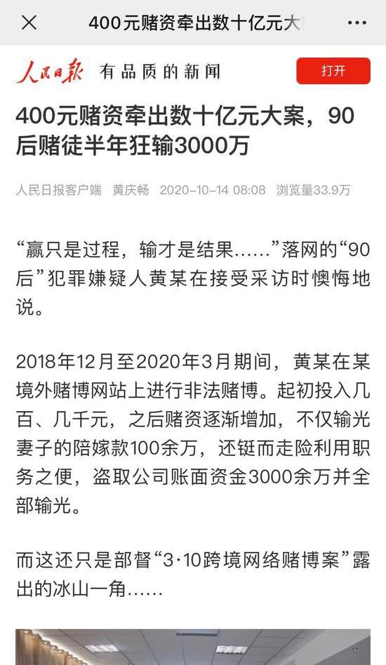 400元赌资牵出数十亿元大案 周口赌徒半年狂输3000万