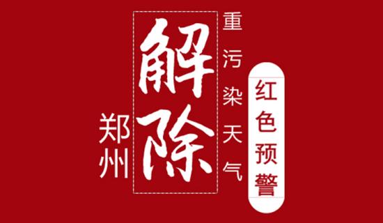 郑州解除重污染天气预警 调整为不利气象临时管控