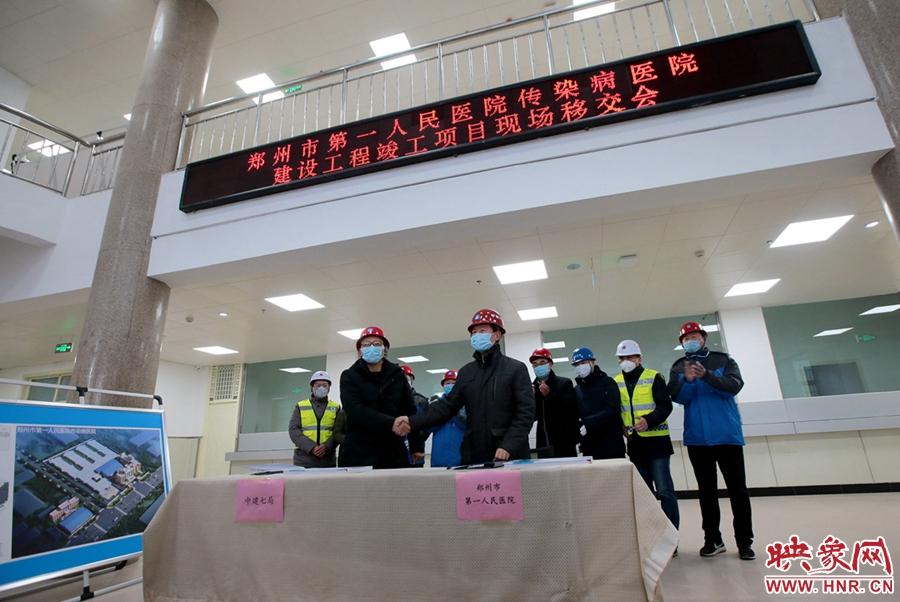 郑州市第一人民医院传染病医院建设工程竣工项目现场移交仪式