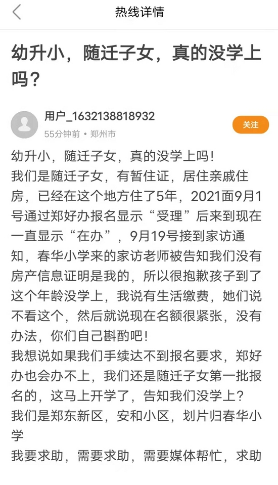 郑州市区随迁子女父母名下无房,报名成功却没有学上?