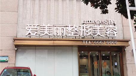 女子在郑州一居民楼里隆鼻 结果整容变毁容