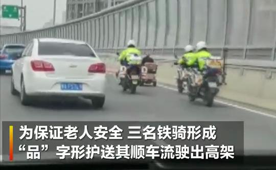 三名郑州交警铁骑在高架桥上护送一位迷途上高架老人