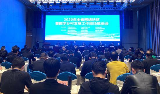 2020年全省网络扶贫暨数字乡村发展工作现场推进会在光山召开