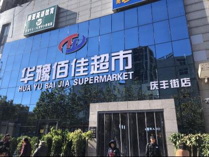 庆丰街南新开华豫佰佳超市
