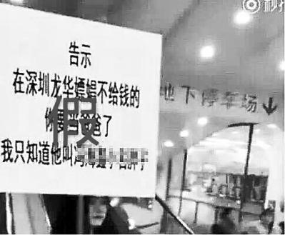 红衣女子举牌之深圳版资料图