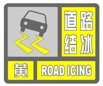 河南省气象台继续发布道路结冰黄色预警