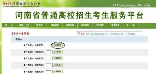 敲黑板!6月20日起河南省高考生网上填报志愿模拟演练