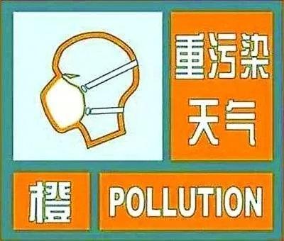 郑州市启动重污染天气橙色预警