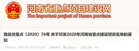 总投资3.3万亿,河南省重点建设项目名单公布!你老家有几个?