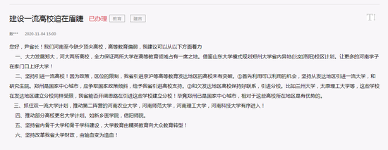 郑州大学在省内异地建校区?河南省教育厅回应