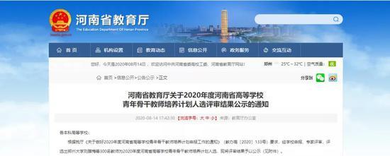 河南高校青年骨干教师培养计划人选名单公示 有你的老师吗?