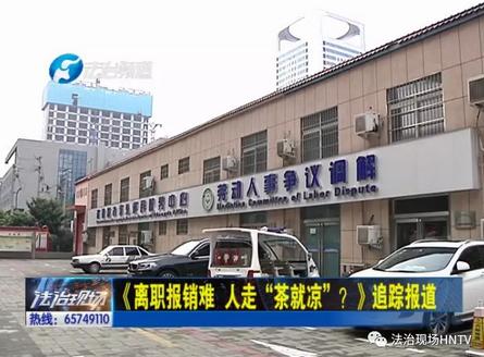 """郑州:离职报销难 人走""""茶就凉""""?"""