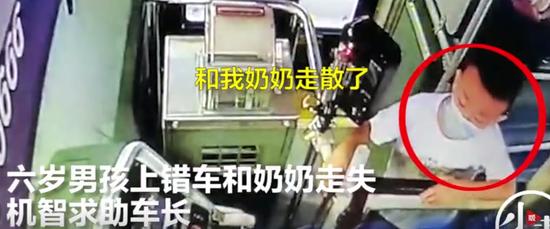 郑州6岁男孩上错车和奶奶走失 两位车长接力寻回