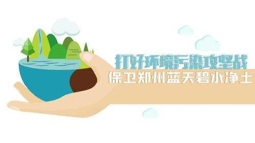 郑州空气质量排名揭晓 大河路办事处等后5名被通报
