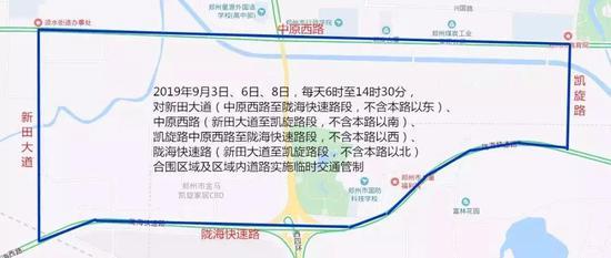 第十一届全国民族运动会期间这些路段实施交通管制