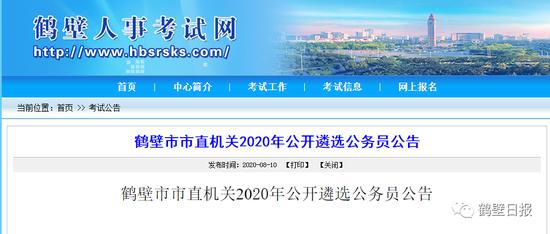 鹤壁市直机关公开遴选公务员20人 职位表公布