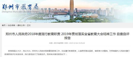 处理结果来了 郑州星源外国语学校2020年停止招生一年