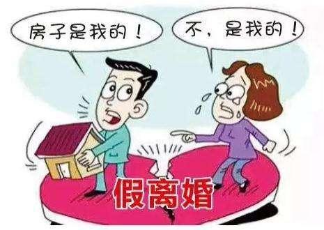 假离婚不可行 郑州不动产登记与婚姻登记数据实现共享