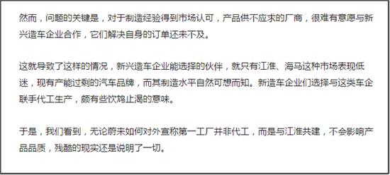 媒体对于江淮代工蔚来的评价