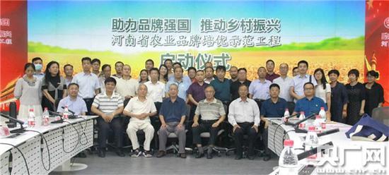 河南:农业品牌培优示范工程系列活动在郑启动