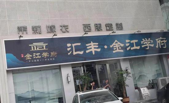 漯河金江学府声称从未无证售房 售楼部却来了领取中秋礼品的业