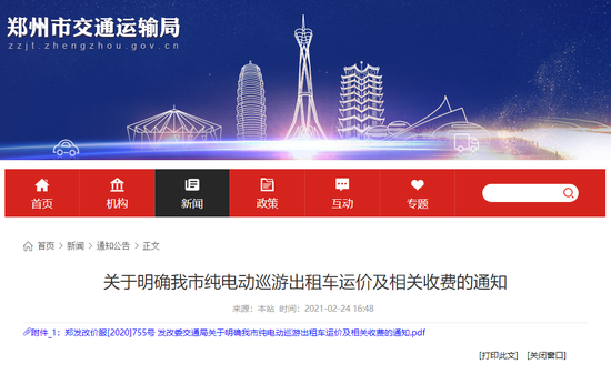 """时隔9年涨价了!郑州出租车起步价年底将进入""""10元时代"""""""