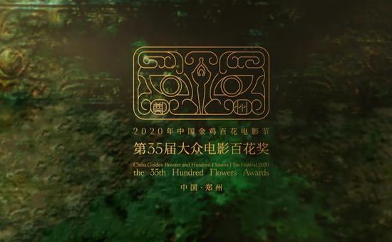 2020中国金鸡百花电影节 第35届大众电影百花奖观众评委选拔活动(郑州地区)正式启动