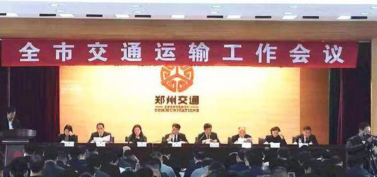 3月5日,2019年郑州市交通运输工作会议召开。