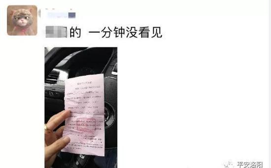 洛阳一男子朋友圈辱骂交警 最后被拘留