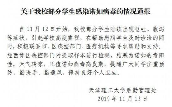 图片来自于天津理工大学官方微信。