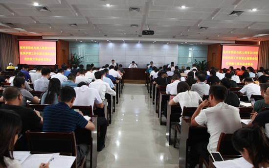 9月5日上午,郑州市2018年秋季新学期职业教育与成人教育工作会  暨参加全国职业院校技能大赛总结表彰会在市教育局召开。