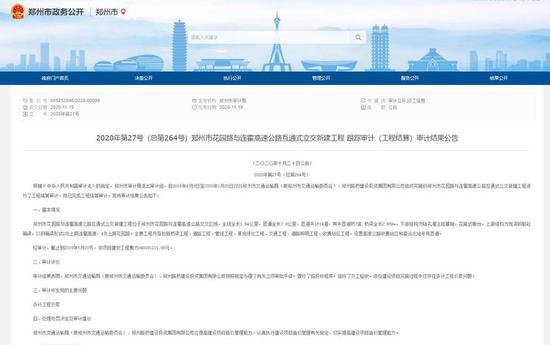 京广快速路等工程被审计出多计工程价款