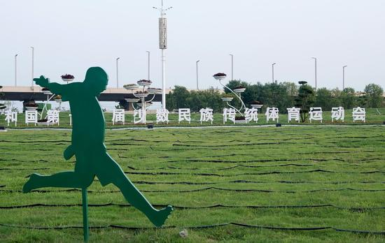 绿地上的民族运动会标志