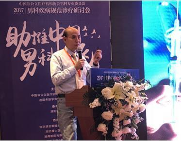 北京解放军301医院的何学酉教授就《男科急症的手术处理》发表演讲