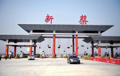 大广高速新蔡西收费站正式通车