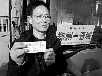 王先生手持0元票乘车