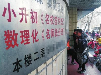 郑州某校外培训机构的名校签约班牌子还没去掉